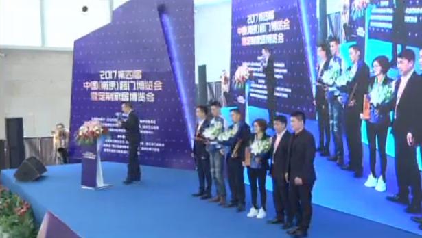 2017中国(南京)移门博览会暨定制家居博览会
