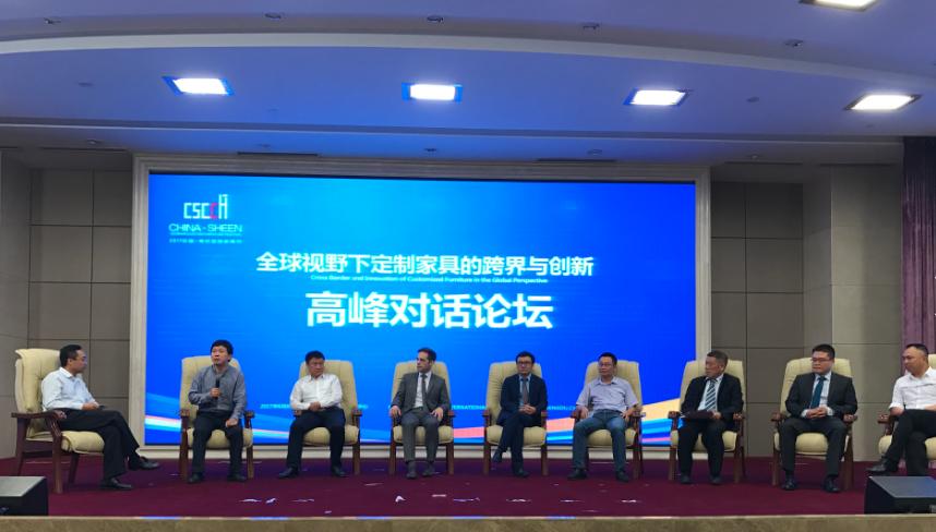 2017新悦德式定制家具跨界与创新高峰论坛