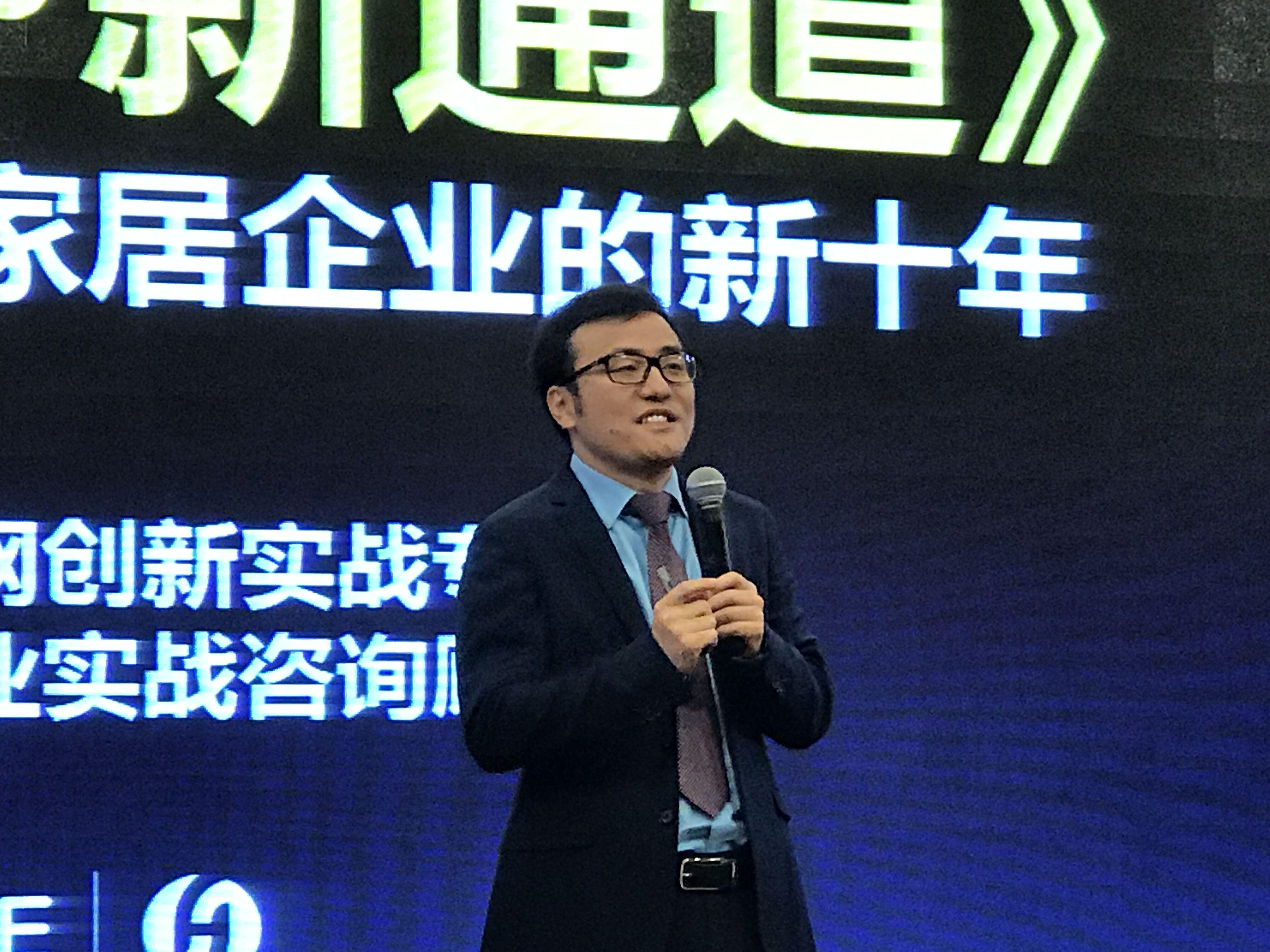 唐磊先生分享《家居新零售.千亿新通道》