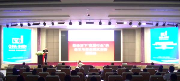郑翔洲先生分享《家居行业的新资本商业模式》