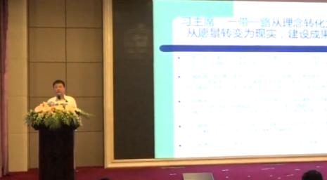张燕生先生分享《一带一路中的中国企业家机遇》