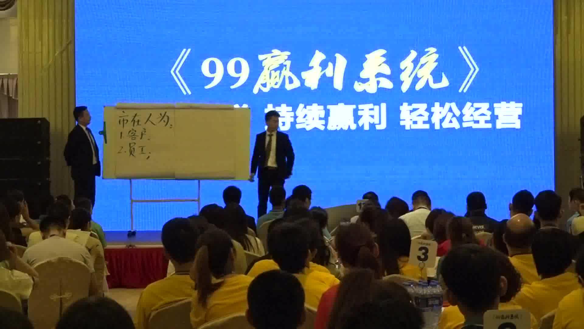 《99赢利系统》11日上午课程