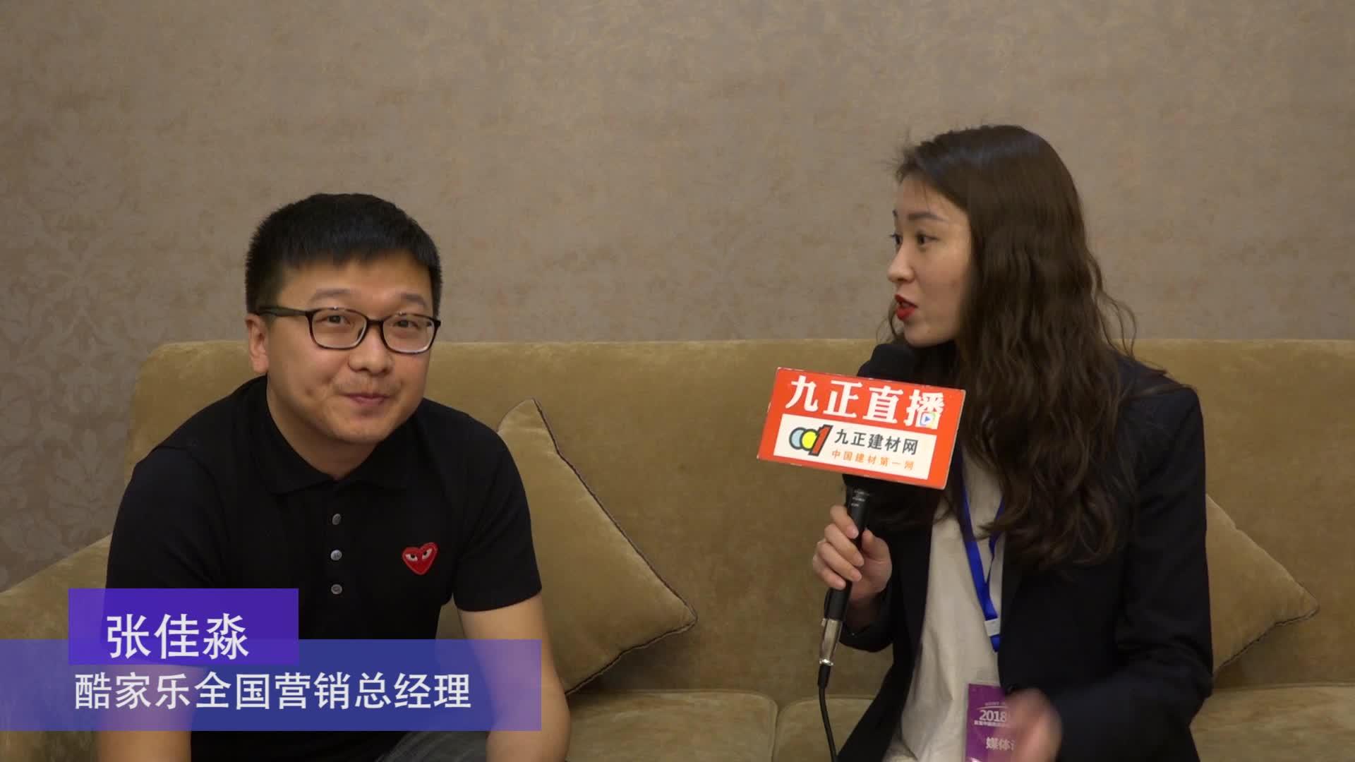 酷家乐全国营销总经理张佳淼专访