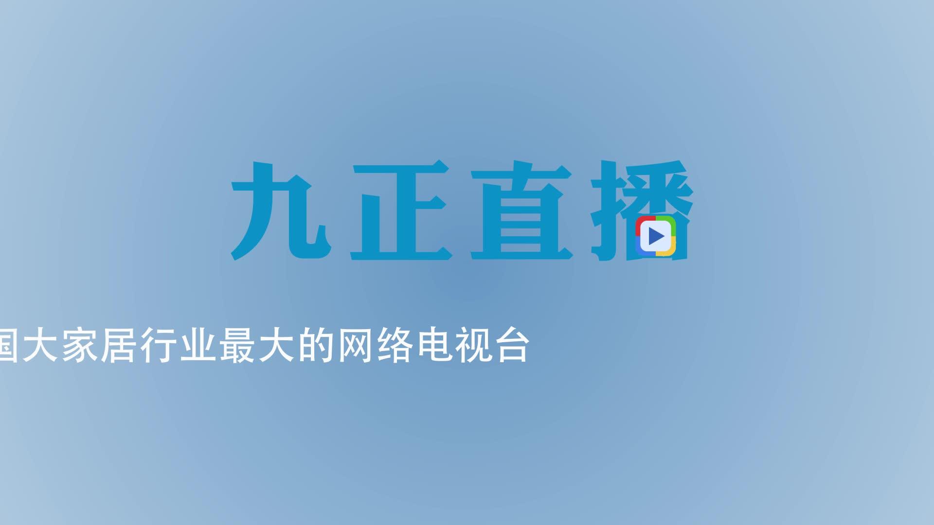 九正直播宣传视频
