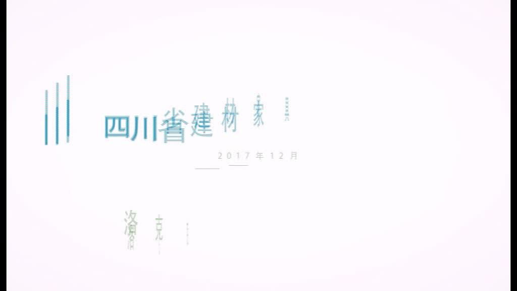 四川省建材家具装饰商会携手洛克克走访定制企业