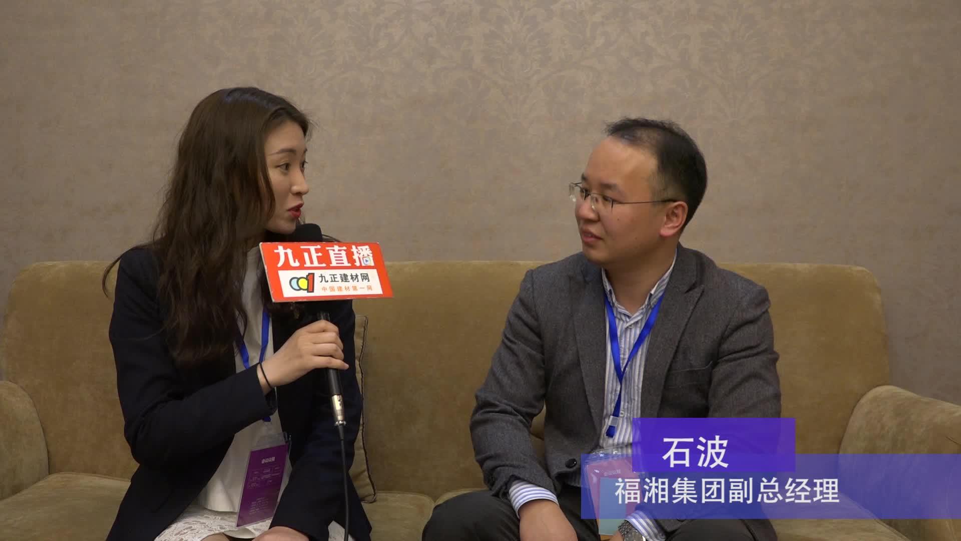 福湘集团副总经理石波专访