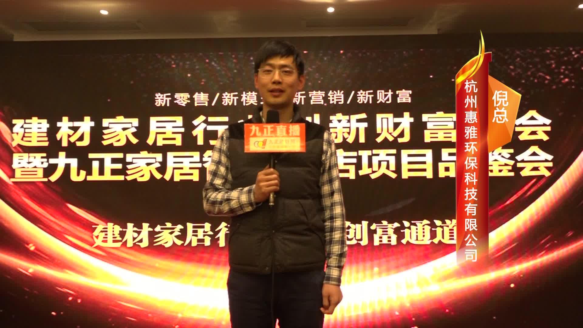 杭州惠雅环保科技有限公司——倪总专访