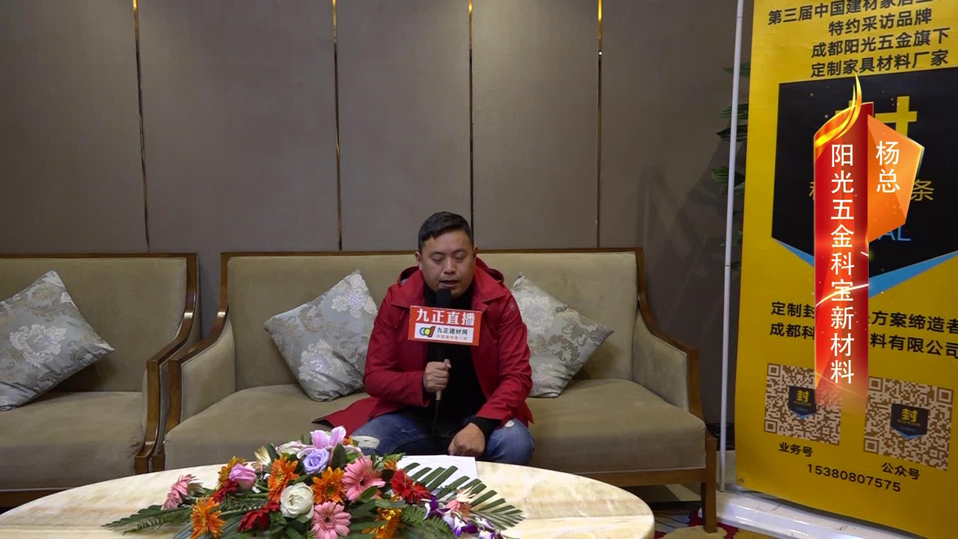 阳光五金科宝新材料——杨总专访