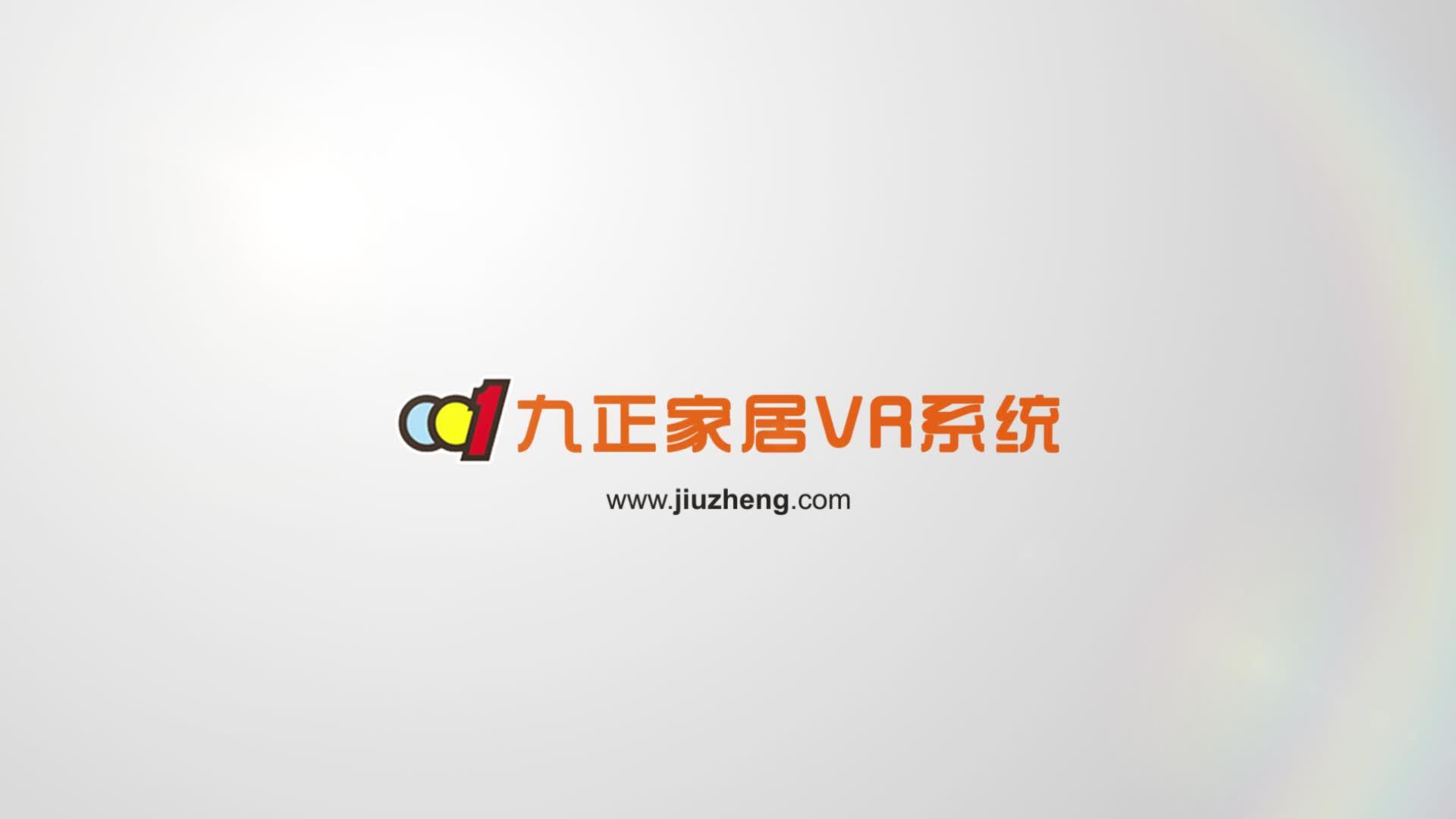 九正家居VR系统宣传视频