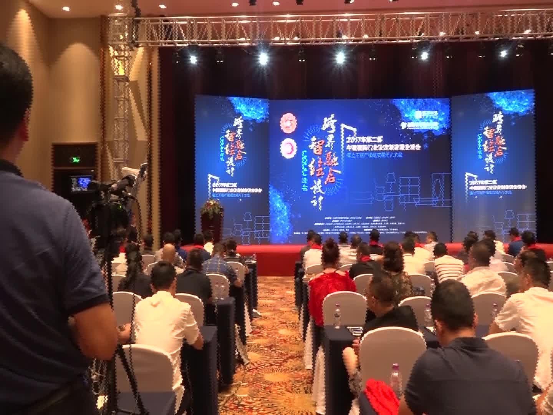 张国林先生致辞——中国木门协会会长