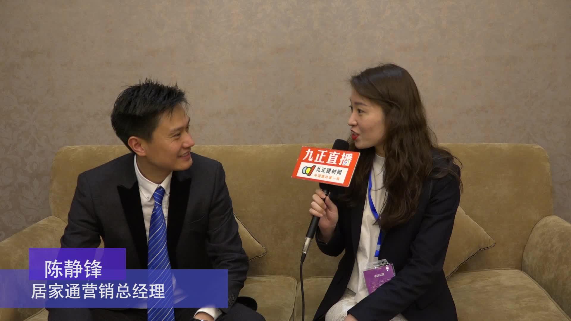 居家通营销总经理陈静锋专访