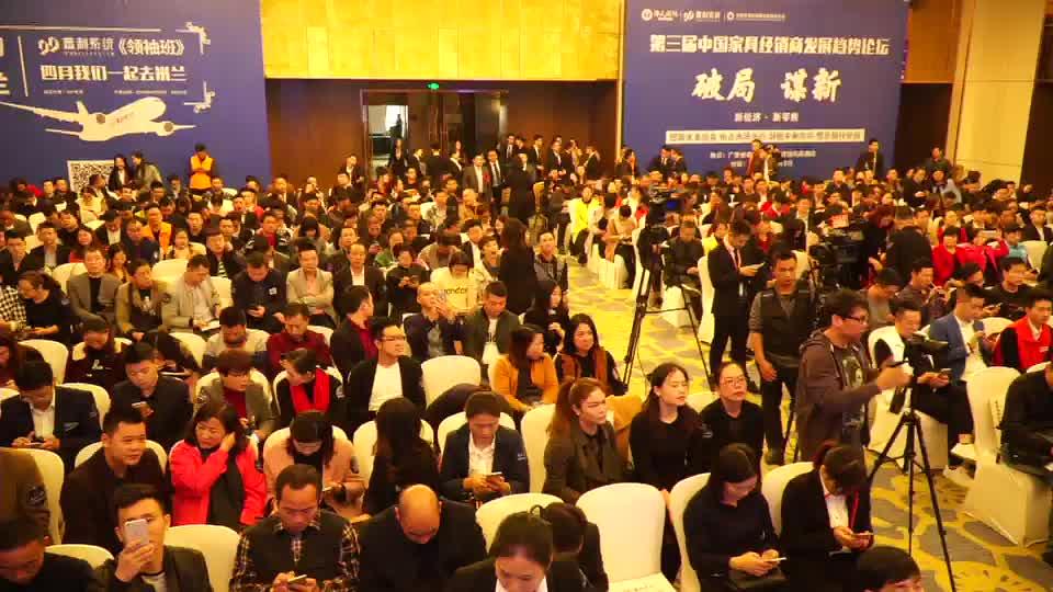 (上午)破局·谋新——第三届中国家具经销商发展趋势论坛
