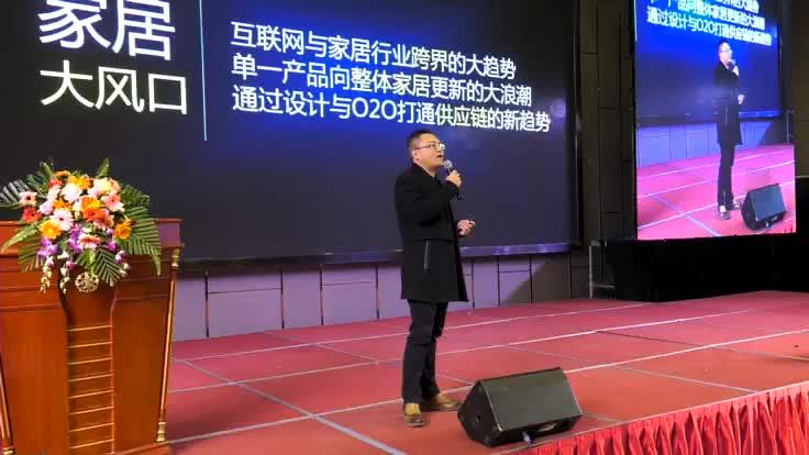 7【千人盛会】第3届中国家居互联网大会 新零售进化论
