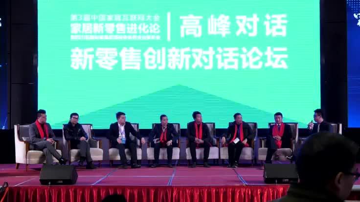 2【千人盛会】第3届中国家居互联网大会 新零售进化论20180112121651