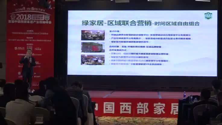 2终极变革-共享家装:2018首届中国西部家居产业领袖峰会