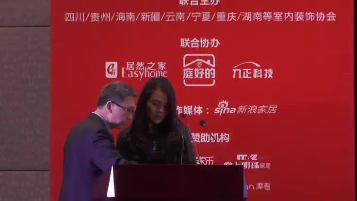 3终极变革-共享家装:2018首届中国西部家居产业领袖峰会