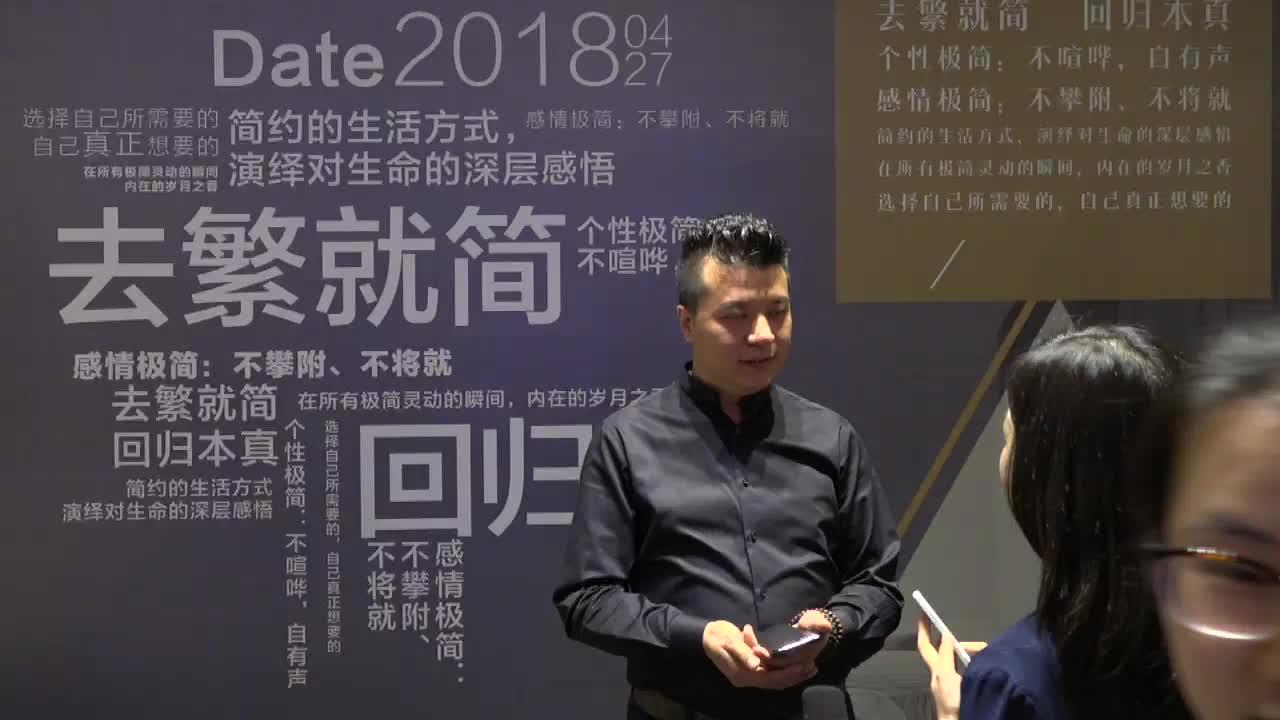媒体群访 帝安姆 董事长 刘奇先生