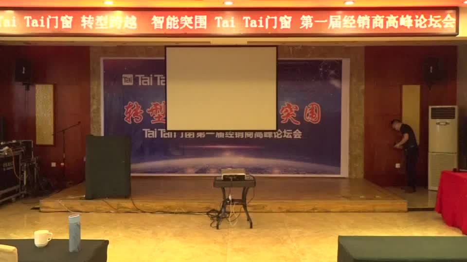 TaiTai门窗丨2017年度经销商峰会