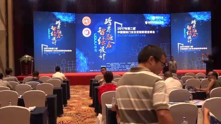 第二届中国国际木门及定制家居业峰会2