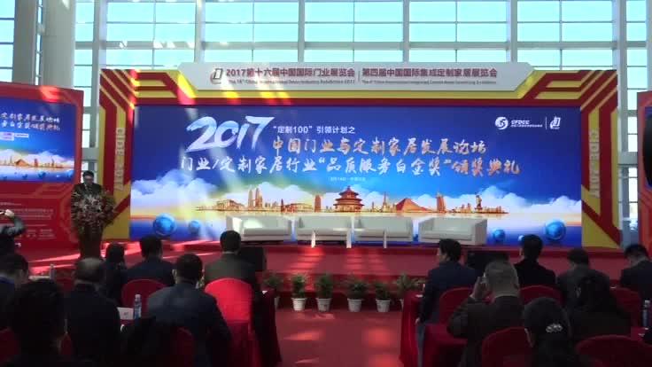 2017中国门业与定制家居行业发展论坛