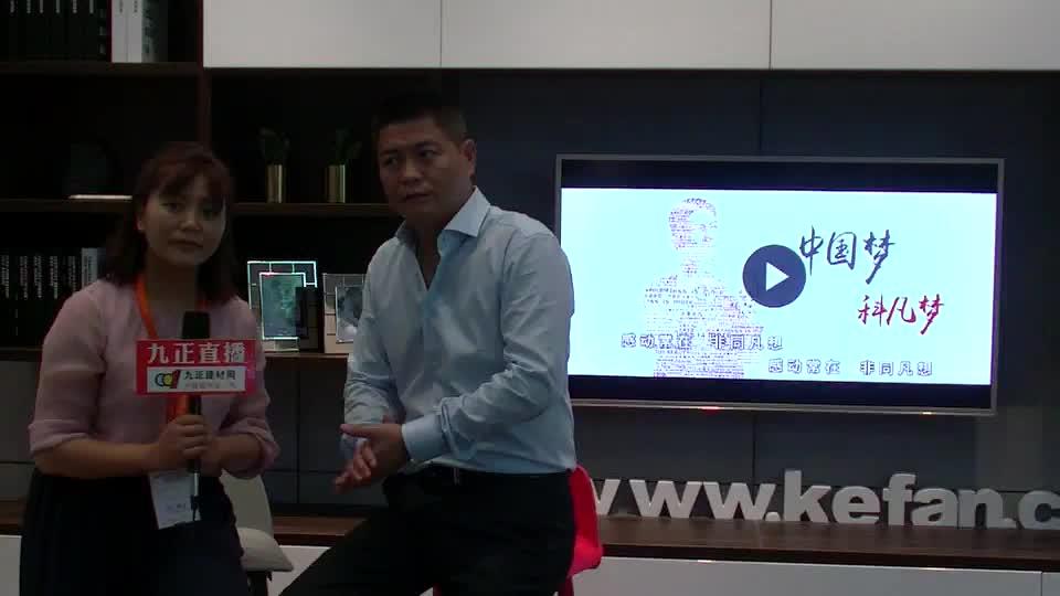 【直播】大咖秀·科凡董事长林涛