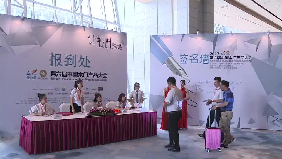 第六届中国木门产品大会