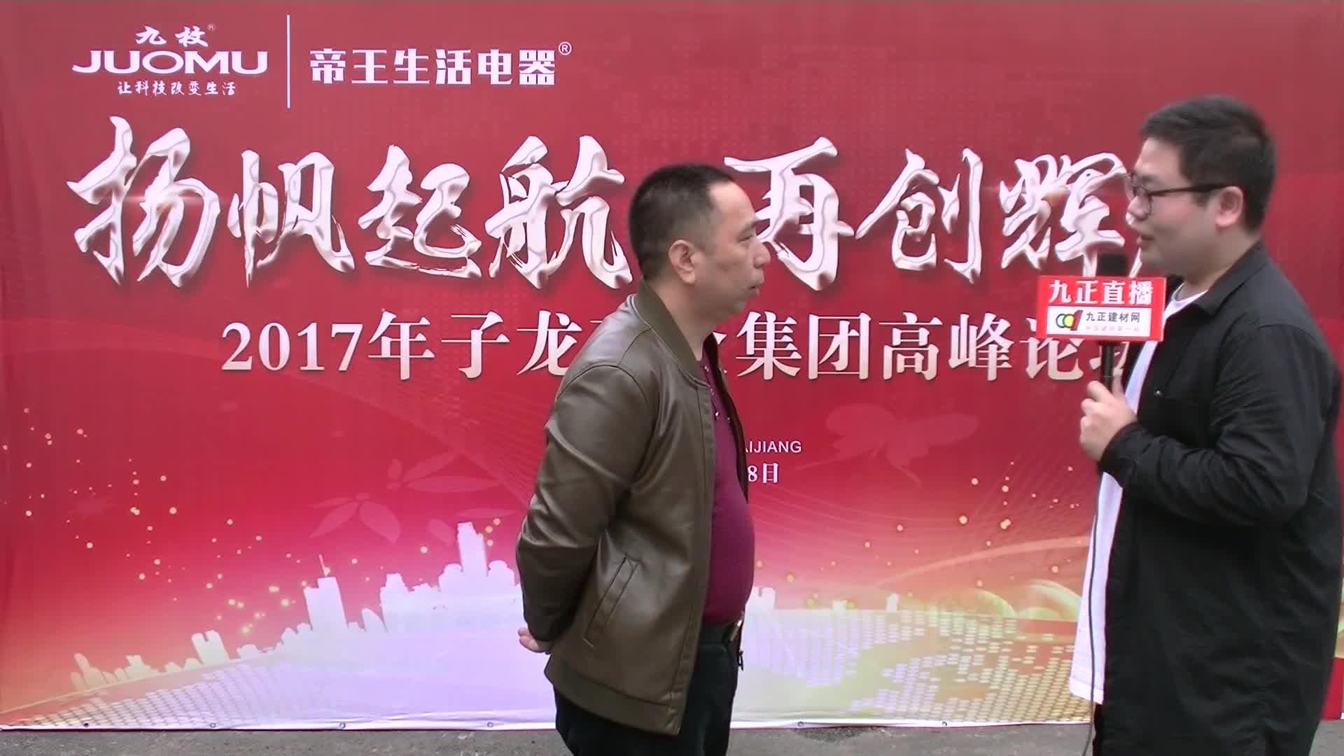 子龙惠众集团董事长杨永强采访