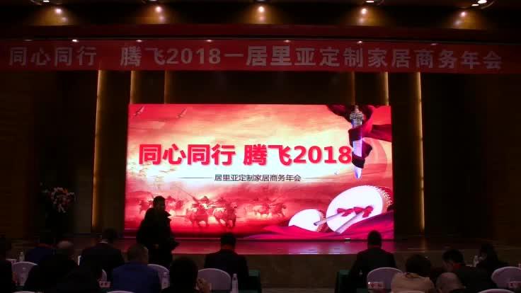 同心同行,腾飞2018 居里亚战略年会暨新品发布会 下午1